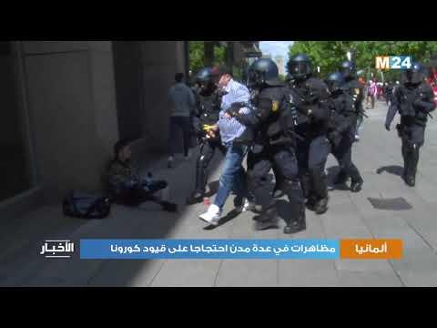 ألمانيا..مظاهرات في عدة مدن احتجاجا على قيود كورونا