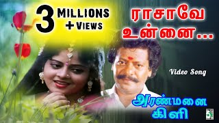 Raasave Unnai  Aranmanai Kili Tamil Movie HD Video Song