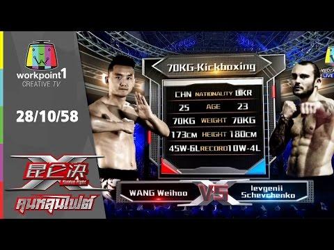 คุนหลุนไฟต์ | WANG Weihoo VS levgenii Schevchenko | คู่ที่2 | 28 ต.ค. 58 Full HD