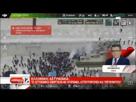 ΕΛ.ΑΣ: :»Υπήρχαν πληροφορίες για σχέδιο εισβολής στο κοινοβούλιο» | 23/01/19 | ΕΡΤ