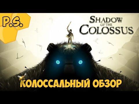 Постскриптум Shadow of rhe Colossus PS4 - Колоссальный обзор