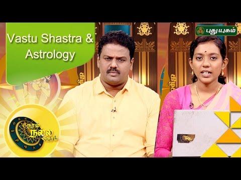 Neram Nalla Neram - Know your Astrology   28/11/2016   Puthuyugam TV