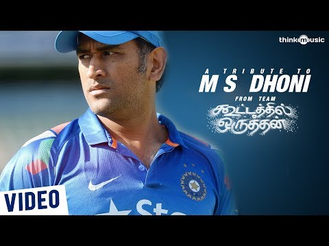 Kootathil Oruthan Team's Tribute to - MS DHONI