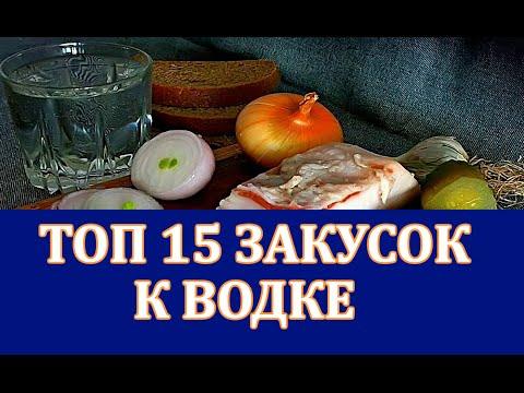 , title : 'ТОП 15 закусок к водке!'