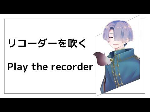【リコーダー演奏】ただリコーダーを吹くだけ。/Only Playing the Recorder.【弦月藤士郎/にじさんじ】