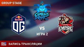 OG vs Empire, Capitans Draft 4.0, game 2 [Adekvat, Smile]