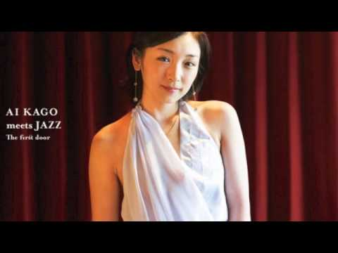 fs2453 - I think this song is so adorable! XD Song by Ai Kago - How High The Moon Album - Ai Kago Meets Jazz ~ The First Door~