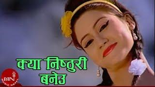 Kya Nisthuri Banyeu By Yam Chhetri and Bishnu Majhi