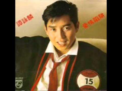 此刻你在何處 (Chi Hak Nei Joi Ho Chu) - Alan Tam Wing Lun (譚詠麟)