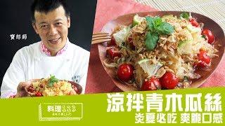 料理123-涼拌青木瓜絲