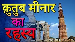 Video Mysterious Qutub Minar क़ुतुब मीनार का अद्भुत रहस्य | Seriously Strange MP3, 3GP, MP4, WEBM, AVI, FLV Oktober 2018