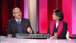 مواطن اليوم : مواكبة المجتمع المدني والقطاع الخاص لانضمام المغرب الاتحاد الافريقي