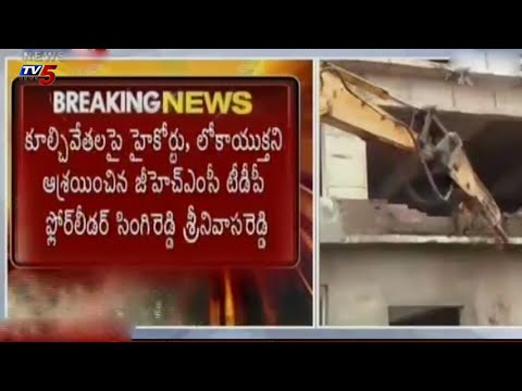 PIL against  Demolition of Illegal constructions | Hyderabad : TV5 News