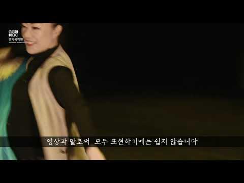 전통예술교육강좌_어린이한국무용 <조보경강사>