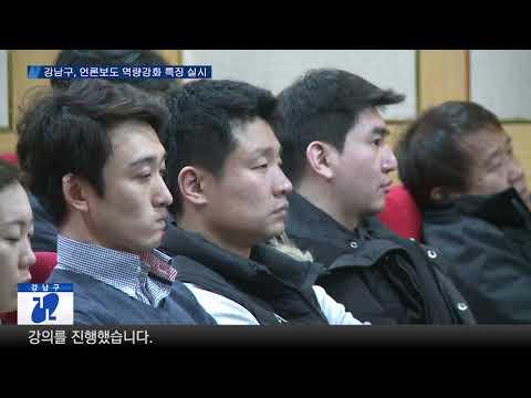 강남구, 언론보도 역량강화 특강 실시
