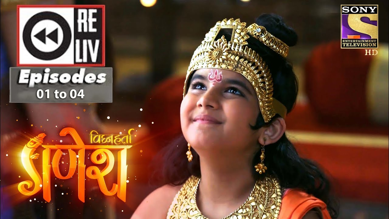 Weekly Reliv | Vighnaharta Ganesh | 22nd Aug to 25th Aug 2017 | Episode 01 to 04