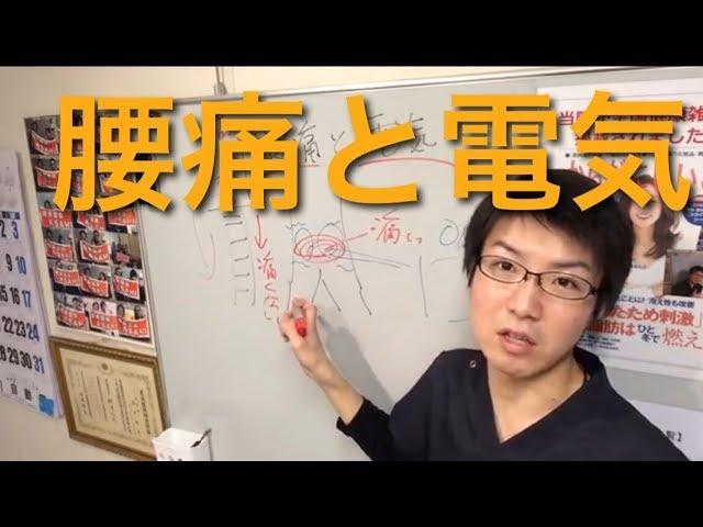 【腰痛】仙台の方へ 腰痛と電気