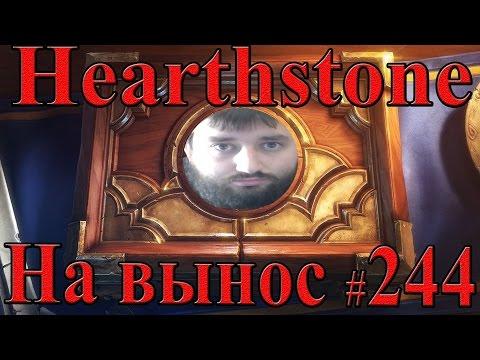 Hearthstone на вынос #244