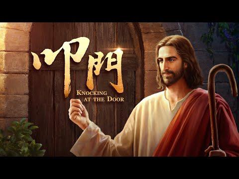 最新福音電影:主已來到《叩門》基督徒迎接到主的再來 預告片