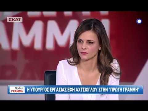 Αχτσιόγλου :  Σήμερα αναρτώνται τα ειδοποιητήρια για ένα εκατομμύριο ασφαλισμένους