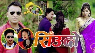 Timro Siudo - Ramesh BDR & Saru Achhami