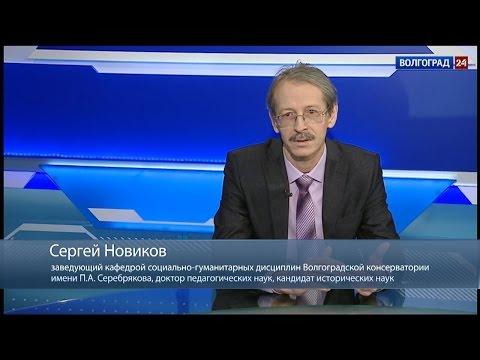 Сергей Новиков, заведующий кафедрой социально-гуманитарных дисциплин Волгоградской консерватории имени П.А. Серебрякова