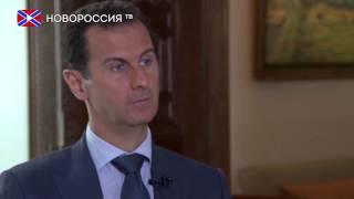 Асад: Сотрудничество США с Россией пойдет на пользу