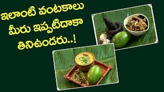 Ram Babu's Kitchen.. ఆర్గానిక్ వంటలు | మామిడి మొలకెత్తిన పెసలు కూర, మామిడి పల్లి నువ్వుల పచ్చడి