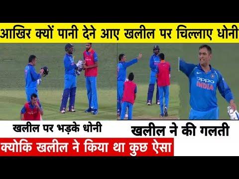 मैच के दौरान पानी लेकर आए खलील अहमद तो उन भड़क गए महेंद्र सिंह धोनी