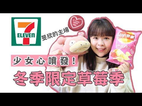 【冬季限定】7-11草莓季之少女心噴發!草莓雷神、草莓七七乳加、草莓樂事洋芋片
