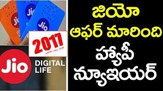 Reliance Jio 2017 New Offer | Latest Tech News | VTube Telugu