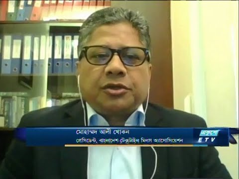 ETV Business || মোহাম্মদ আলী খোকন-প্রেসিডেন্ট, বাংলাদেশ টেক্সাটাইল মিলস অ্যাসোসিয়েশন।