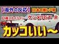【海外の反応】日本の激レア車 日産スカイライン・ケンメリGT-Rがカッコいいwww 日本が誇る名車に対する外国人の評価と反応は?