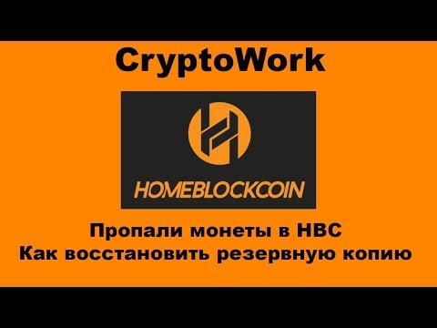 HomeBlockCoin. Пропали монеты-резервная копия! Запуск Стекинга.