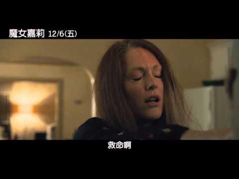 [魔女嘉莉]電影片段_去衣櫃懺悔(11/29上映)