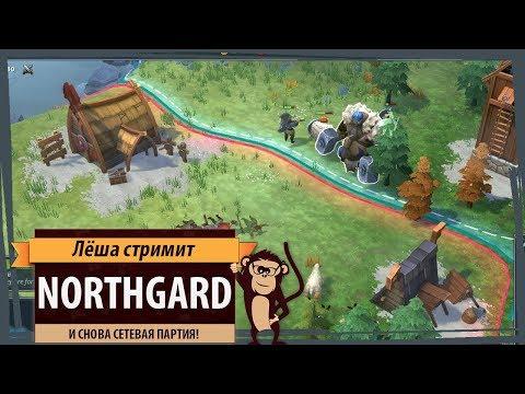 Стрим Northgard: и снова сетевые битвы!