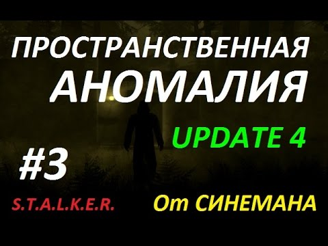 СТАЛКЕР Пространственная Аномалия (Update 4) #3 Охота на Мутантов