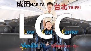 車椅子でLCC/バニラ・エア 成田空港→台湾・桃園空港へ