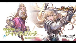 This character comes with two outfits/Voice lines Voice 1: 00:08 SR Jeanne Voice 2: 04:38 SSR Jeanne Pool used in video: ...