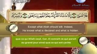 Quran translated (english francais)sorat 87 القرأن الكريم كاملا مترجم بثلاثة لغات سورة الأعلى