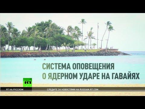 На Гавайях впервые после холодной войны протестировали систему оповещения о ядерном ударе