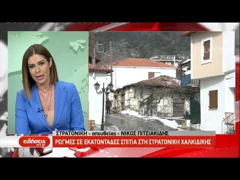 Ρωγμές σε εκατοντάδες σπίτια στη Στρατονίκη Χαλκιδικής | 27/02/2019 | ΕΡΤ