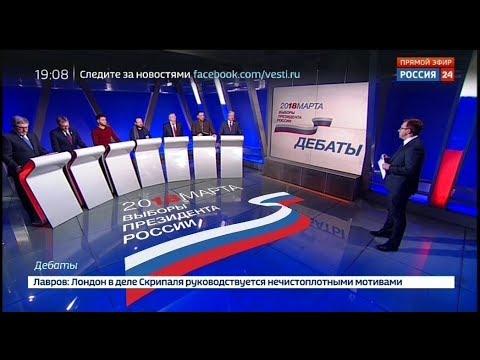 Дебаты 2018 на России 24 (15.03.2018 19:05) - DomaVideo.Ru