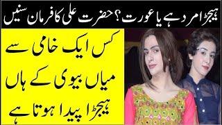 Hijra Kyun Paida Hota Hai II Hijra Mard Hai Ya Aurat Hazat Ali R.A. Ka Faisla