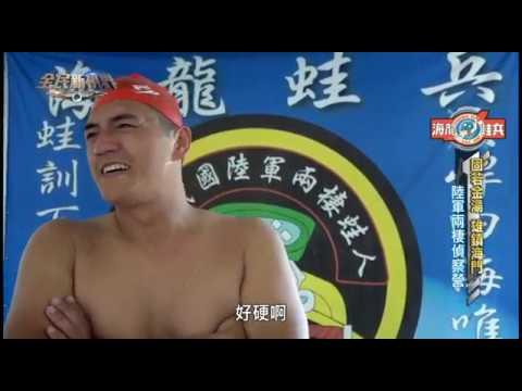 華視全民新視界第二集 PART2