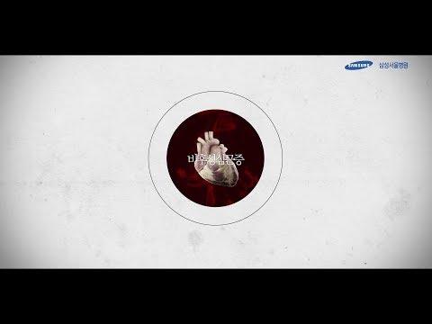 비후성 심근증 소개 영상
