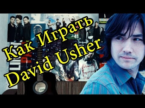 "Как Играть ""David Usher - Black Black Heart"" Урок На Гитаре"