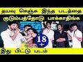 இருட்டு அறையில் முரட்டு குத்து | iruttu araiyil Murattu Kuthu | Audio Music Launch | Tamil Hot Movie