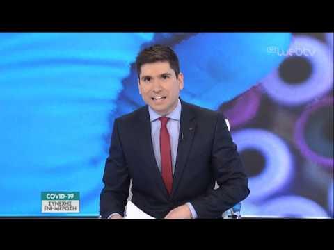 Ενημερωτική εκπομπή για COVID-19 | 12/04/2020 | ΕΡΤ