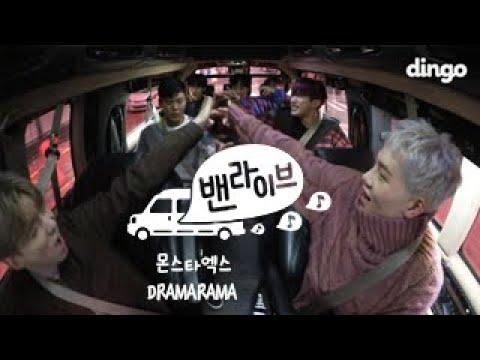 [밴라이브] 몬스타엑스 - DRAMARAMA